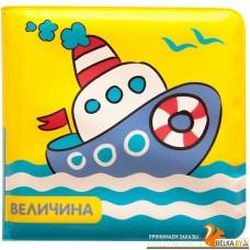 """Книжка для купания """"Кораблик"""" «Мозаика-Синтез»"""