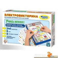 """Электровикторина. Учись играя!  картонная коробка. апт.  2843. """"Десятое королевство""""."""
