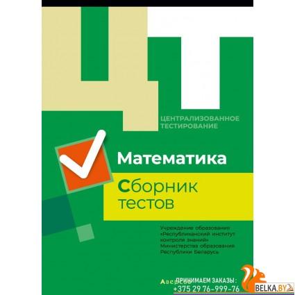 Централизованное тестирование. Математика. Сборник тестов (2019) «Аверсэв» Распродажа !!!