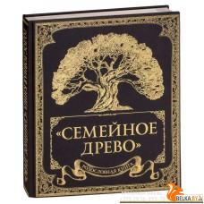 """Родословная книга """"Семейное древо"""" (132 страницы) «Эксмо»"""