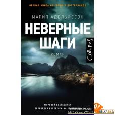 """Corpus. (roman). Неверные шаги. Адольфссон Мария. """"АСТ"""""""